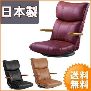 送料無料 日本製 スーパーソフトレザー座椅子 回転式 木肘付き 13段階リクライニング 座イス 座いす|age