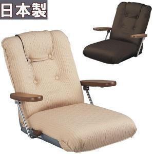 日本製 送料無料 ポケットコイル 低反発 座椅子 肘付き Y...