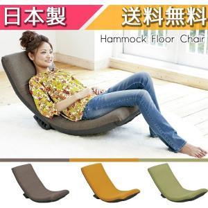 完売致しました。 日本製 ゆらゆら気持ちいい ハンモック 座椅子|age