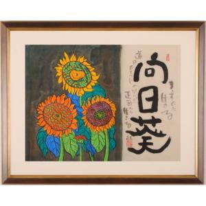 ひまわり 花 絵画 墨彩画 和風 志摩欣哉 「向日葵」 額付き