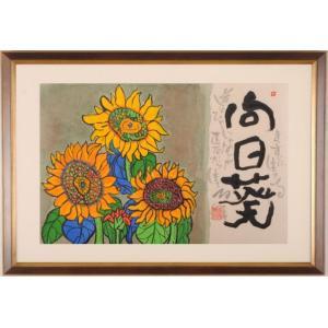 ひまわり 花 絵画 墨彩画 和風 志摩欣哉 「向日葵・2」 額付き