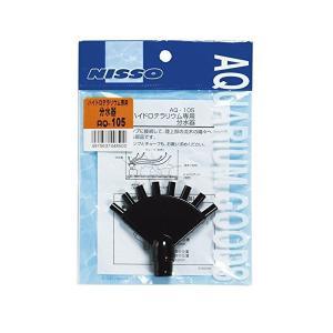 ニッソー AQ-105 ハイドロテラリウム用分水器の関連商品3