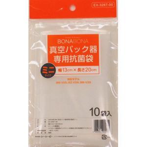 CCP 【BONABONAシリーズ】 真空パック器専用抗菌袋ミニ(20×13cm) 「BM-V05/...