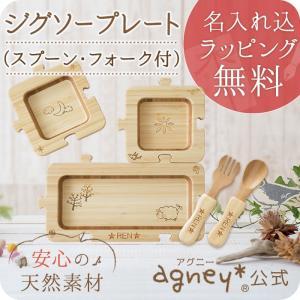 出産祝い【agney*公式】お名入れタイプA ジグソープレー...