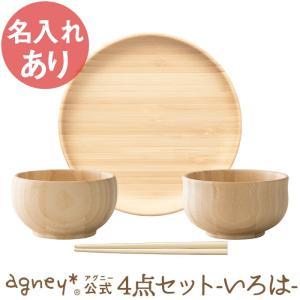 【ラッピング無料】出産祝い、プレゼントに最適。竹職人と塗装職人がコラボレーションしたこども用竹食器シ...