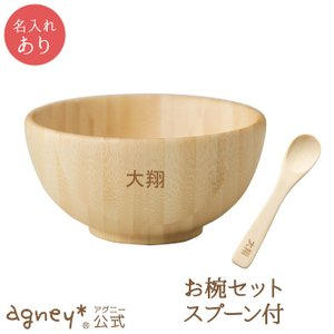 出産祝い【agney*公式】お名入れタイプA 離乳食 お椀セ...
