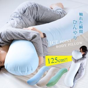 抱き枕 いびき防止 アイスポイント 授乳 妊婦 ひんやり クール 冷感