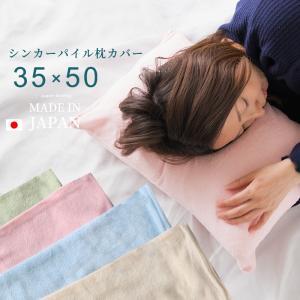 枕カバー 35×50 タオル地 おしゃれ 日本製 サイズ