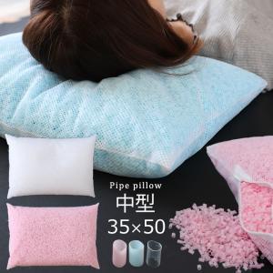 パイプ枕 パイプ パイプ中材 ストロー 枕 まくら 35x50cm 日本製 送料無料(一部地域を除く)の写真