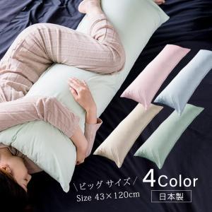 抱き枕 ロング枕 ストレート 抱き枕 ロングサイズ 43x120cm 抱き枕カバー 日本製 妊娠中 ...