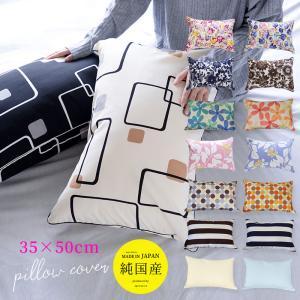 20COLOR 枕カバー ピロケース 国産 綿100% サイズ35x50cmの写真