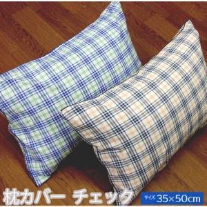 枕カバー チェック ピロケース 綿100%・日本製 サイズ35x50cm