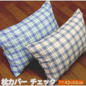 枕カバー 43x63 ピロケース チェック 日本製 綿100%