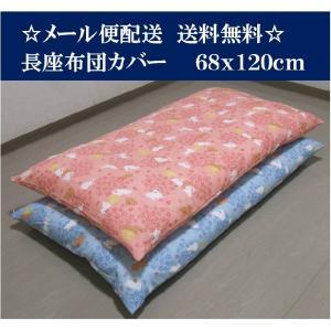 長座布団カバー 大判 うさぎ 68x120cm ...の商品画像