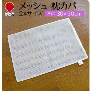 メッシュ ネット パイプ枕用 取替え用ネット 枕カバー 日本製 サイズ30x50cm 送料無料の写真