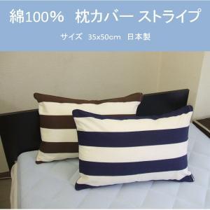 枕カバー ストライプ ピロケース 国産 綿100%  サイズ35x50cmの写真