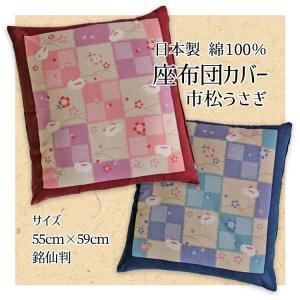 座布団カバー 55×59 おしゃれ 市松うさぎ 銘仙判 綿100% 日本製