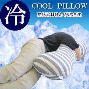 ◇商品名  接触冷感 ひんやり抱き枕   ◇サイズ  約35x100cm   ◇まくらの高さ 約15...