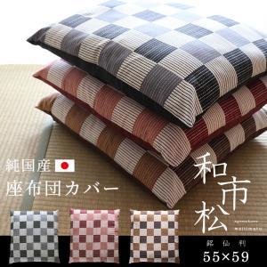座布団カバー 和市松 銘仙判 55x59cm 綿...の商品画像