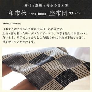 座布団カバー 和市松 銘仙判 55x59cm ...の詳細画像2