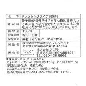 愛媛・八幡浜 いよかんドレッシング〔ノンオイル〕|agoramarche|03