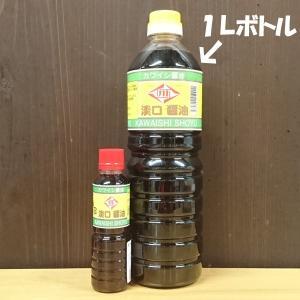 カワイシ醤油 淡口1L|agoramarche