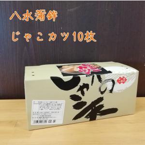 【冷凍】じゃこカツ10枚入り【八水蒲鉾】|agoramarche
