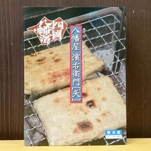 【冷蔵】八水 八幡屋濱右衛門(やわたやはまえもん)「天」|agoramarche