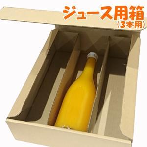 ジュース用箱【3本用】|agoramarche
