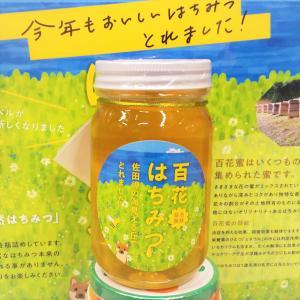 百花蜜300g【菊池養蜂】|agoramarche