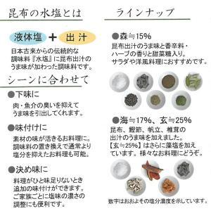 昆布の水塩 15% 森|agoramarche|02