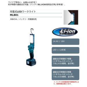 ML801 充電式LEDワークライト