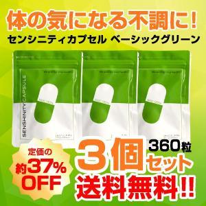 【約37%OFF/3個】センシニティカプセルベーシックグリーン アンドログラフォリド 難消化性デキストリン 健康 サプリメント 送料無料 割引 お得 穿心蓮|agp-supplement