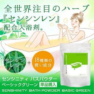 センシニティバスパウダーベーシックグリーン 入浴剤 温浴 バスパウダー ショウガエキス ハーブ 和漢 お風呂 30回分|agp-supplement