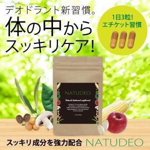 ニオイを「ごまかす」のではなく体の中から根本解決!  NATUDEOは体の中から匂いの元にアプローチ...