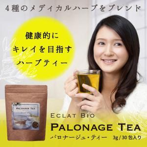 エクラビオ パロナージュティー 30包 ハーブティー 健康茶 茶 ハーブ 糖質ゼロ カフェインゼロ カロリーゼロ 糖分 agp-supplement