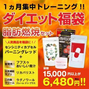 1か月間集中してトレーニングしたいかた必見の商品を集めたダイエット福袋です! 総額15,000円以上...