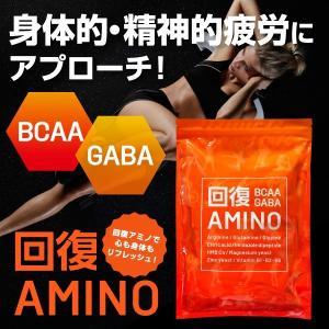 【回復アミノ】 アミノ酸 サプリメント 疲労回復 GABA BCAA トレーニング ダイエット|agp-supplement