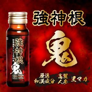 強神根 鬼(10本セット) 滋養強壮 栄養ドリンク 元気 活力 男性 アミノ酸含有飲料 agp-supplement