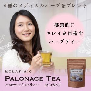 エクラビオ パロナージュティー 3包 ハーブティー 健康茶 茶 ハーブ 糖質ゼロ カフェインゼロ カロリーゼロ 糖分 agp-supplement
