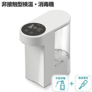 検温 非接触型検温 消毒器 ピッとシュ! 手指消毒 温度測定 衛生管理 電子温度計一体型消毒液ディスペンサー|agp-supplement