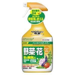ベニカマイルド スプレー 野菜類、果樹類、観葉植物 1000ml 殺虫殺菌剤 住友化学園芸|agreable1999