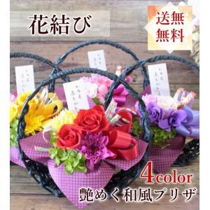和風プリザーブドフラワー 送別 卒業 喜寿 古希 誕生日 お祝 セールブリザ ブリザード あすつく 「花結び」|agreable1999