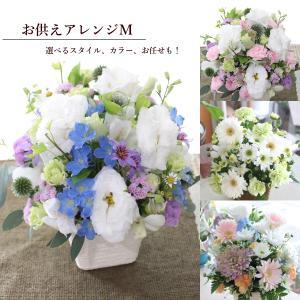スタッフにお任せいただくお供え用アレンジです。 御供えのお花は地方により色目が違うので4種類からお選...
