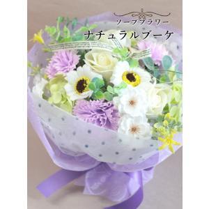 ソープフラワー フラワーソープ  お祝い お供え  シャボンフラワー 石鹸の香り 造花 ペット「ナチュラルブーケ」|agreable1999