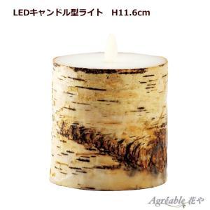 キャンドル型LEDライト LUMINARA ローズの香りつき「ルミナラバーチピラーH11.6cm」|agreable1999