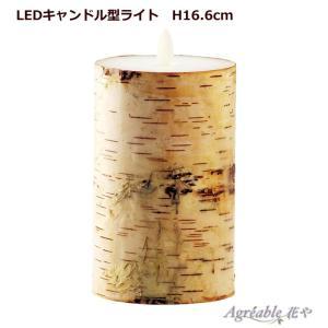 キャンドル型LEDライト LUMINARA ローズの香りつき 「ルミナラバーチピラーH16.6cm」|agreable1999