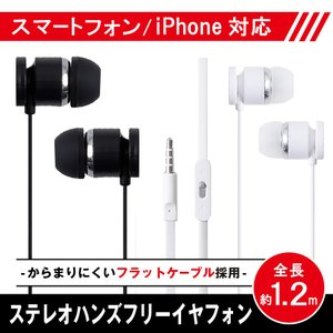 iPhoneなどのスマートフォンでの通話や音楽再生に対応。 からまりにくいフラットケーブルを採用して...