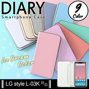 LG style L-03K ケース 手帳型 おしゃれ カバー L-03K ケース エルジー スタイ...