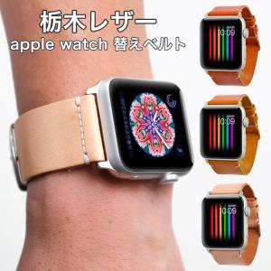 apple watch バンド 38mm 42mm レザー 本革 栃木レザー 腕時計 ベルト 時計ベルト 時計バンド 革 アップルウォッチ セパレート